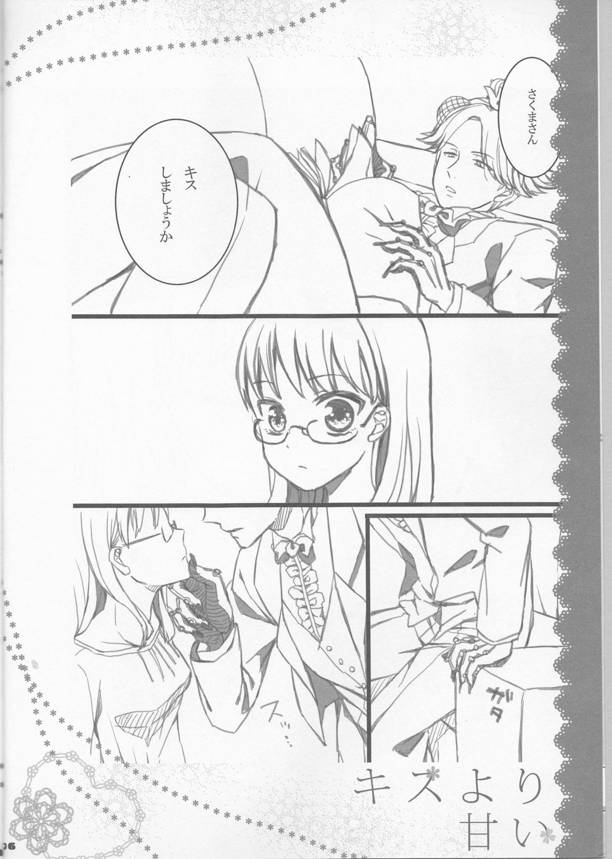 Kiss Yori Amai 5