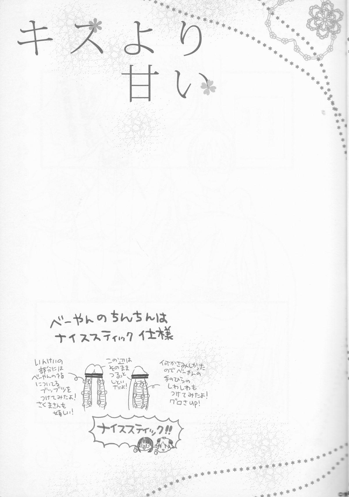 Kiss Yori Amai 8
