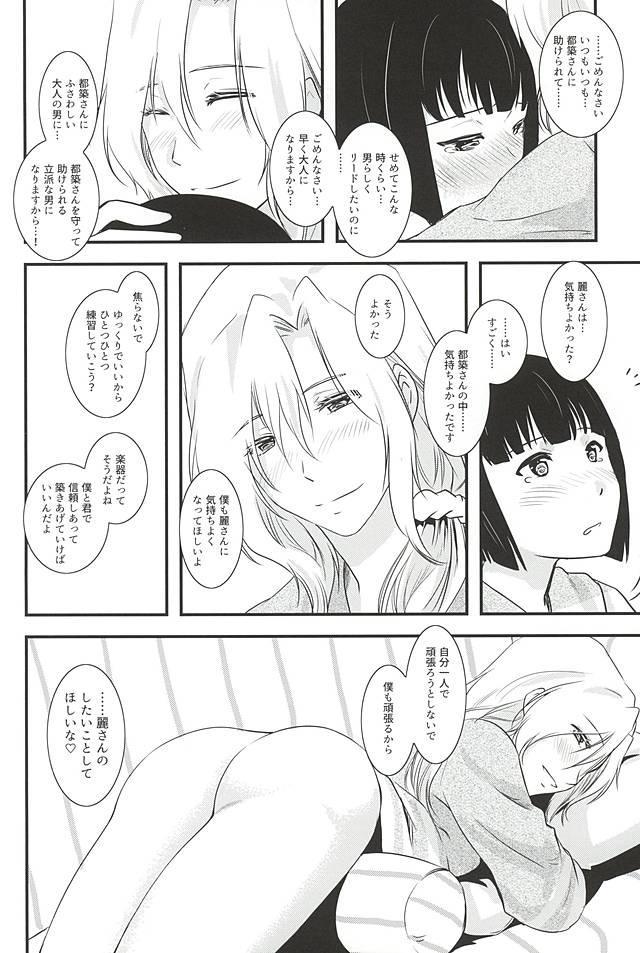(C88) [Fiance Tank (Matsuee)] Tsuzuki-san to Rei-san no Icha Icha OneShota Life Love Amakkusu hen (THE IDOLM@STER SideM) 12