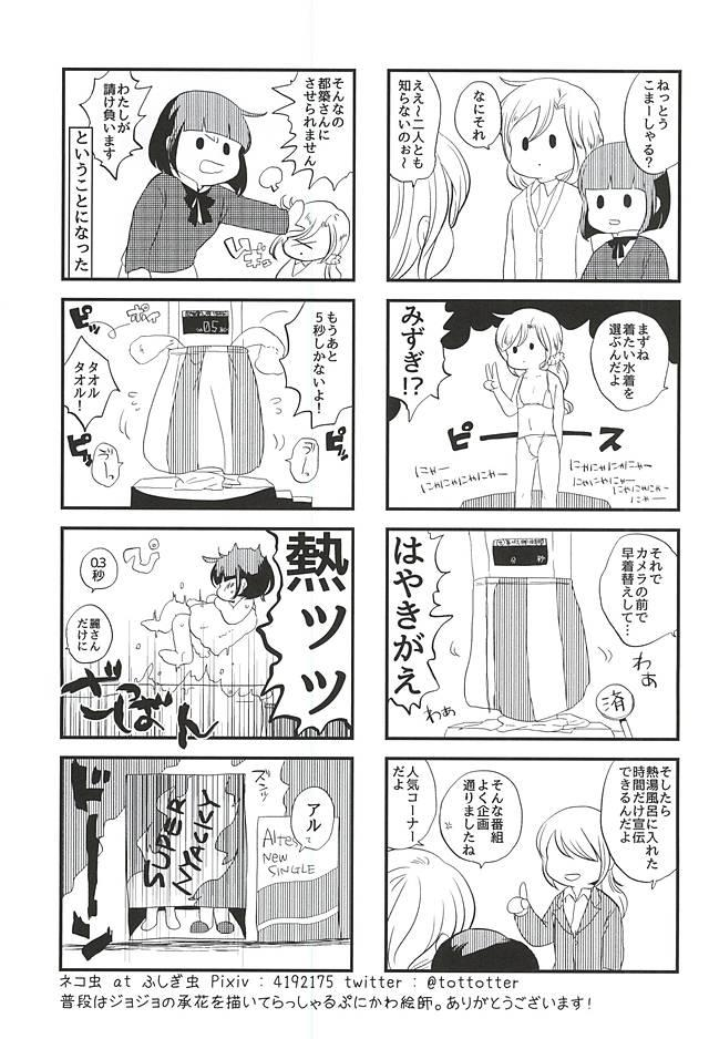 (C88) [Fiance Tank (Matsuee)] Tsuzuki-san to Rei-san no Icha Icha OneShota Life Love Amakkusu hen (THE IDOLM@STER SideM) 17