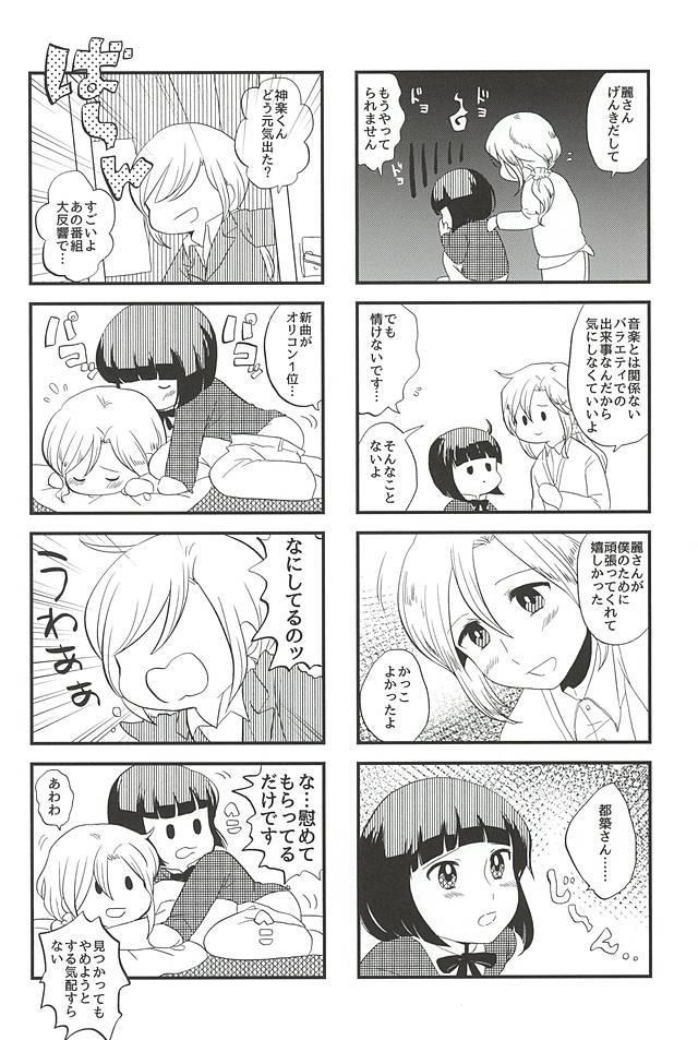 (C88) [Fiance Tank (Matsuee)] Tsuzuki-san to Rei-san no Icha Icha OneShota Life Love Amakkusu hen (THE IDOLM@STER SideM) 18