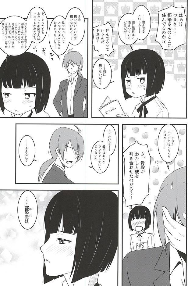 (C88) [Fiance Tank (Matsuee)] Tsuzuki-san to Rei-san no Icha Icha OneShota Life Love Amakkusu hen (THE IDOLM@STER SideM) 3