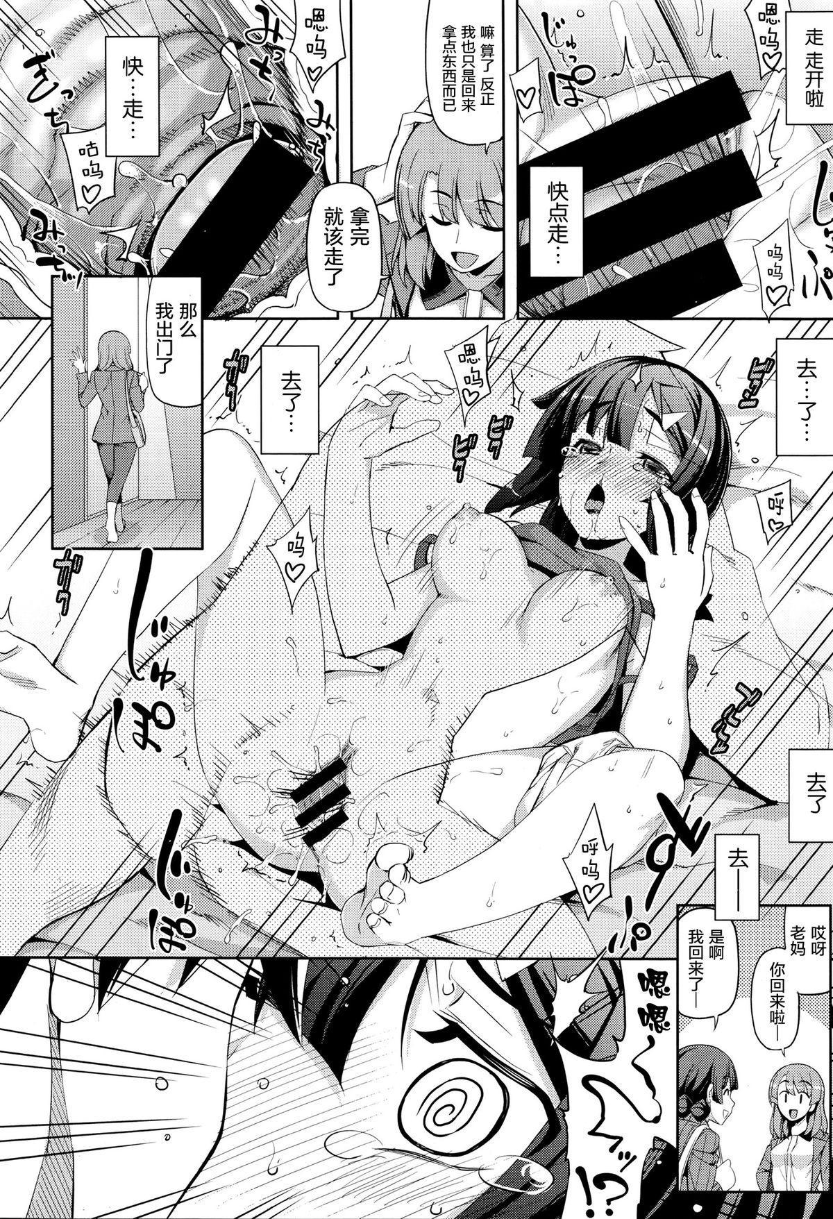 Fukutsu no Perorist 20