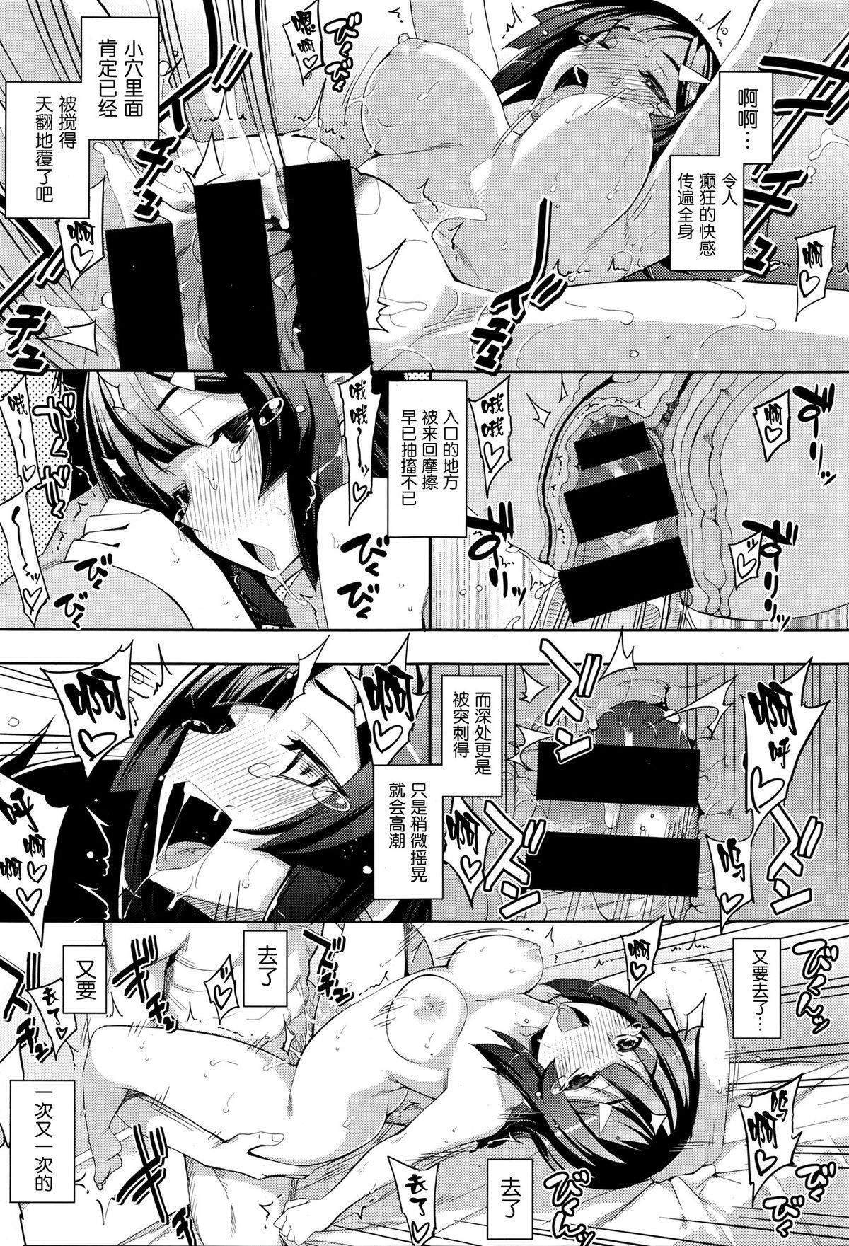 Fukutsu no Perorist 29