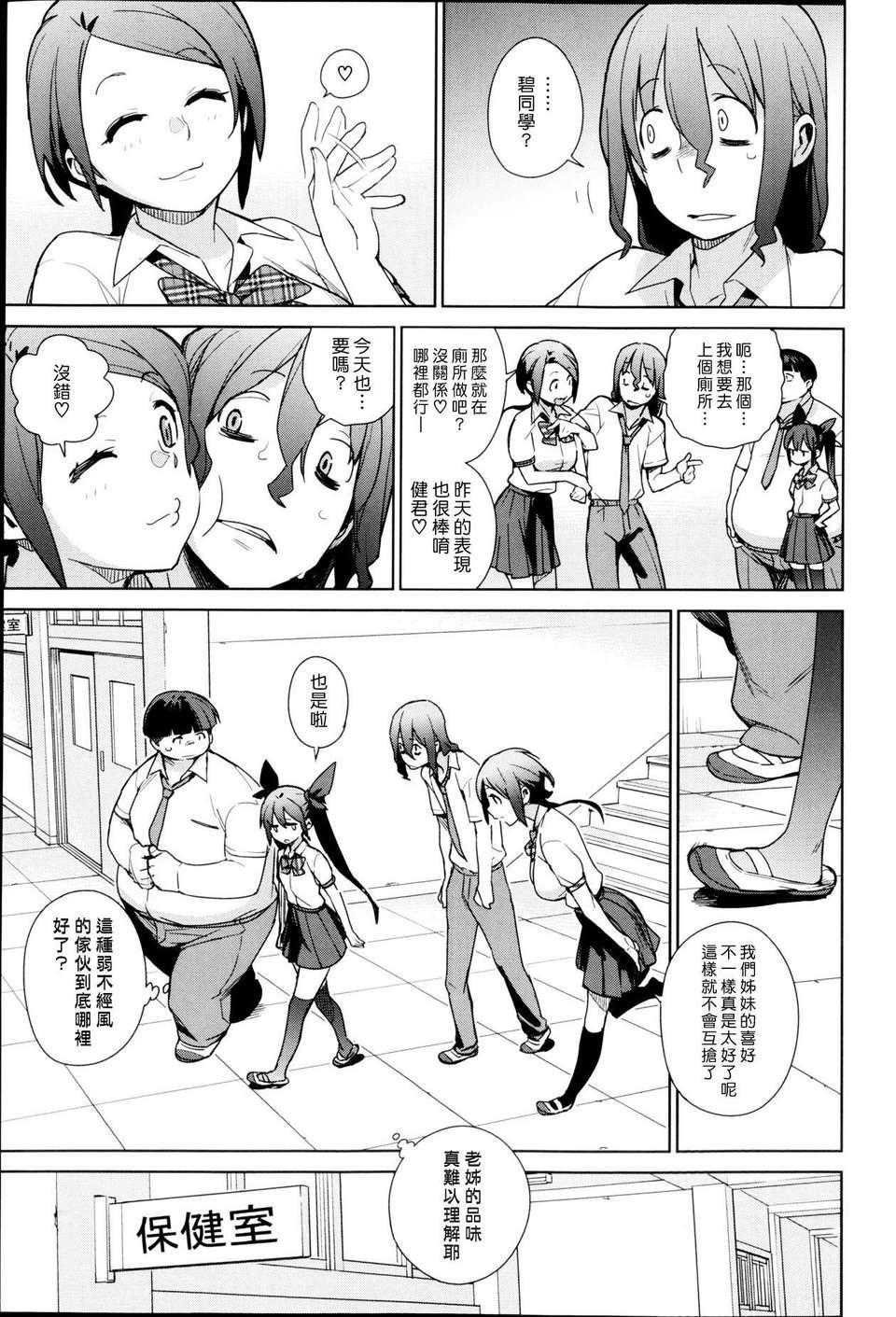 片桐姉妹 4