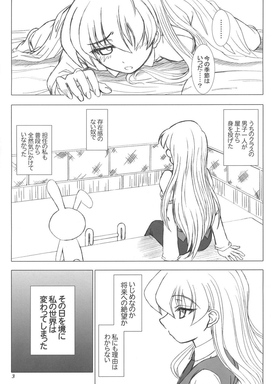 Sekai ga Kowaresou 1