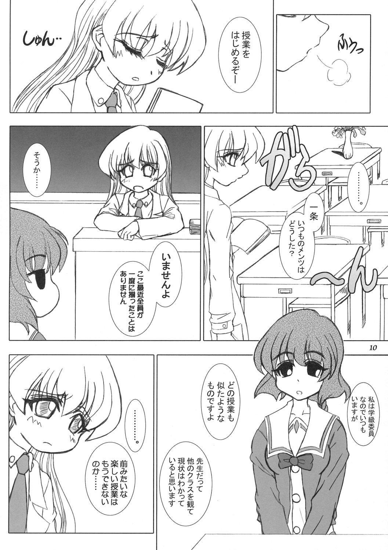 Sekai ga Kowaresou 8