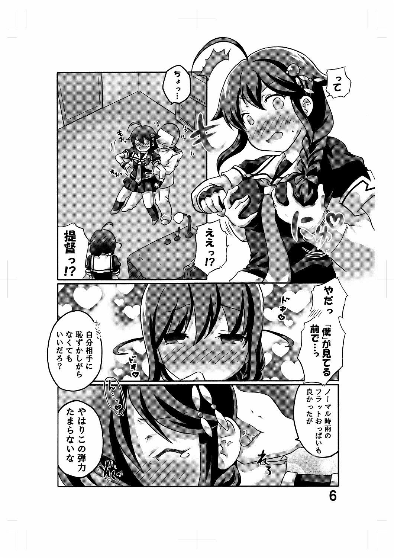 Koichichi Double Shigure Ice 3