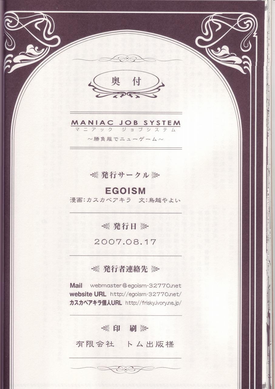 MANIAC JOB SYSTEM 17