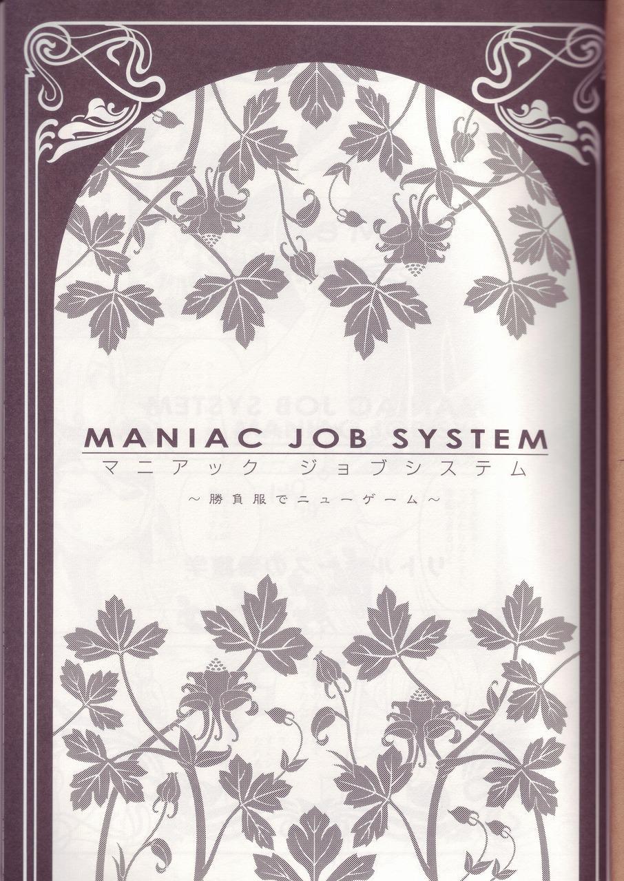 MANIAC JOB SYSTEM 3