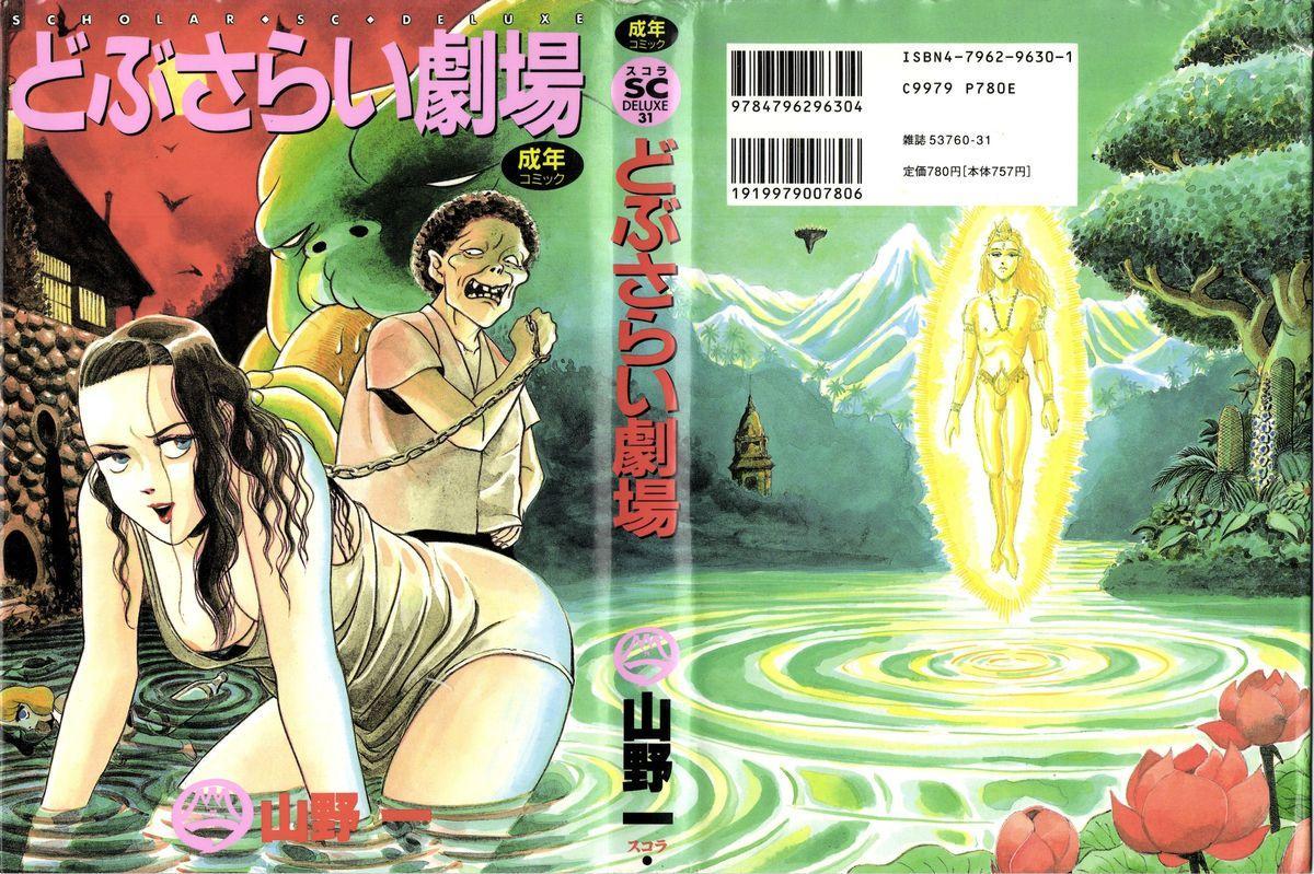 Dobusarai Gekijou 0