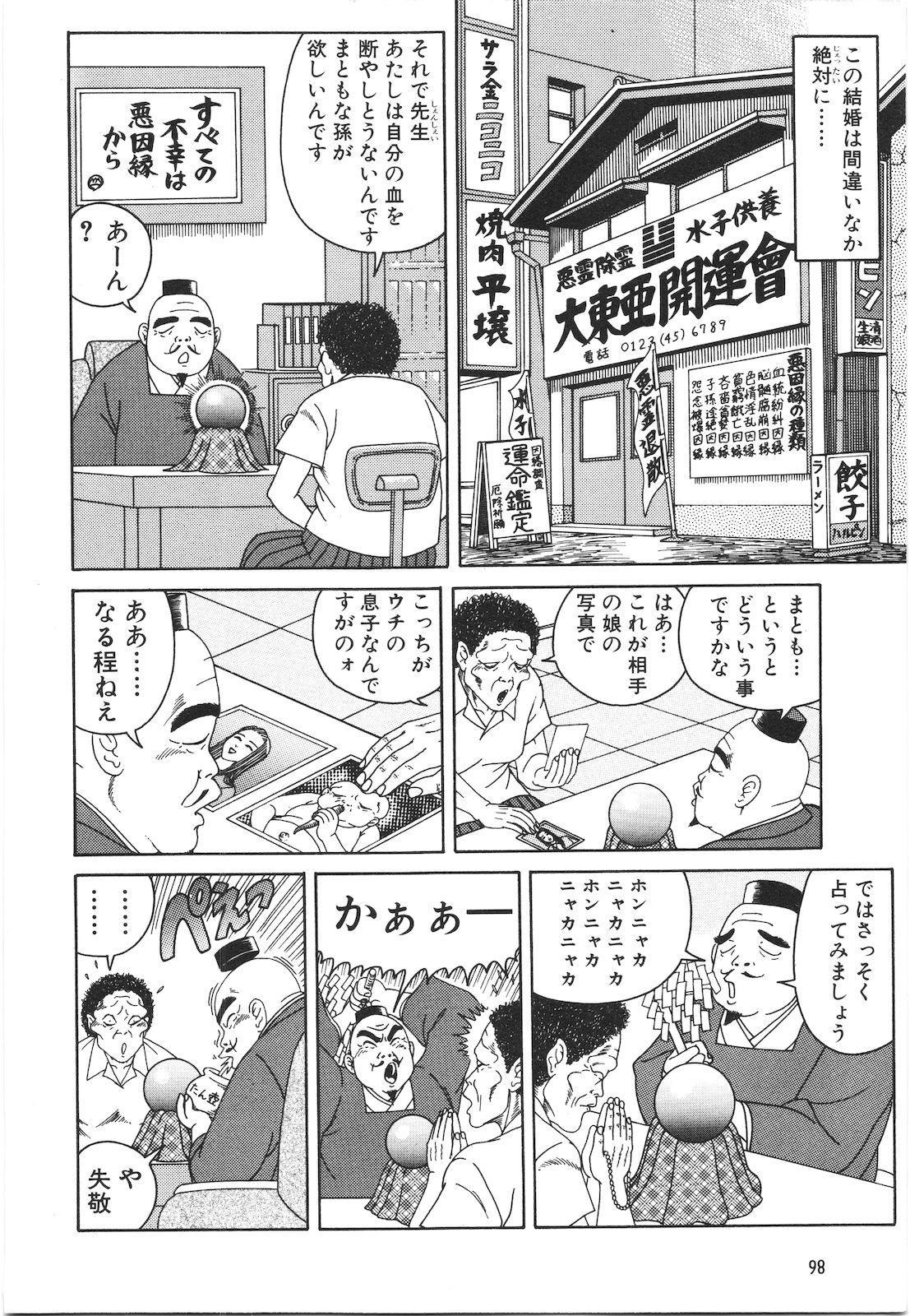 Dobusarai Gekijou 99
