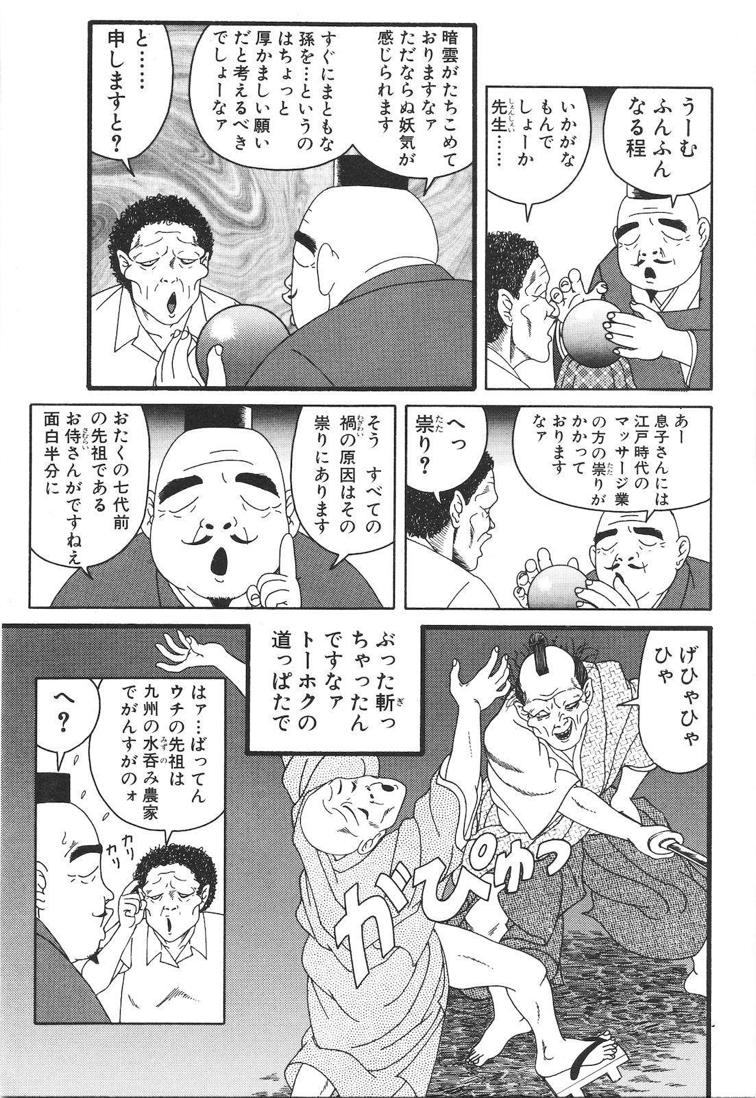 Dobusarai Gekijou 100