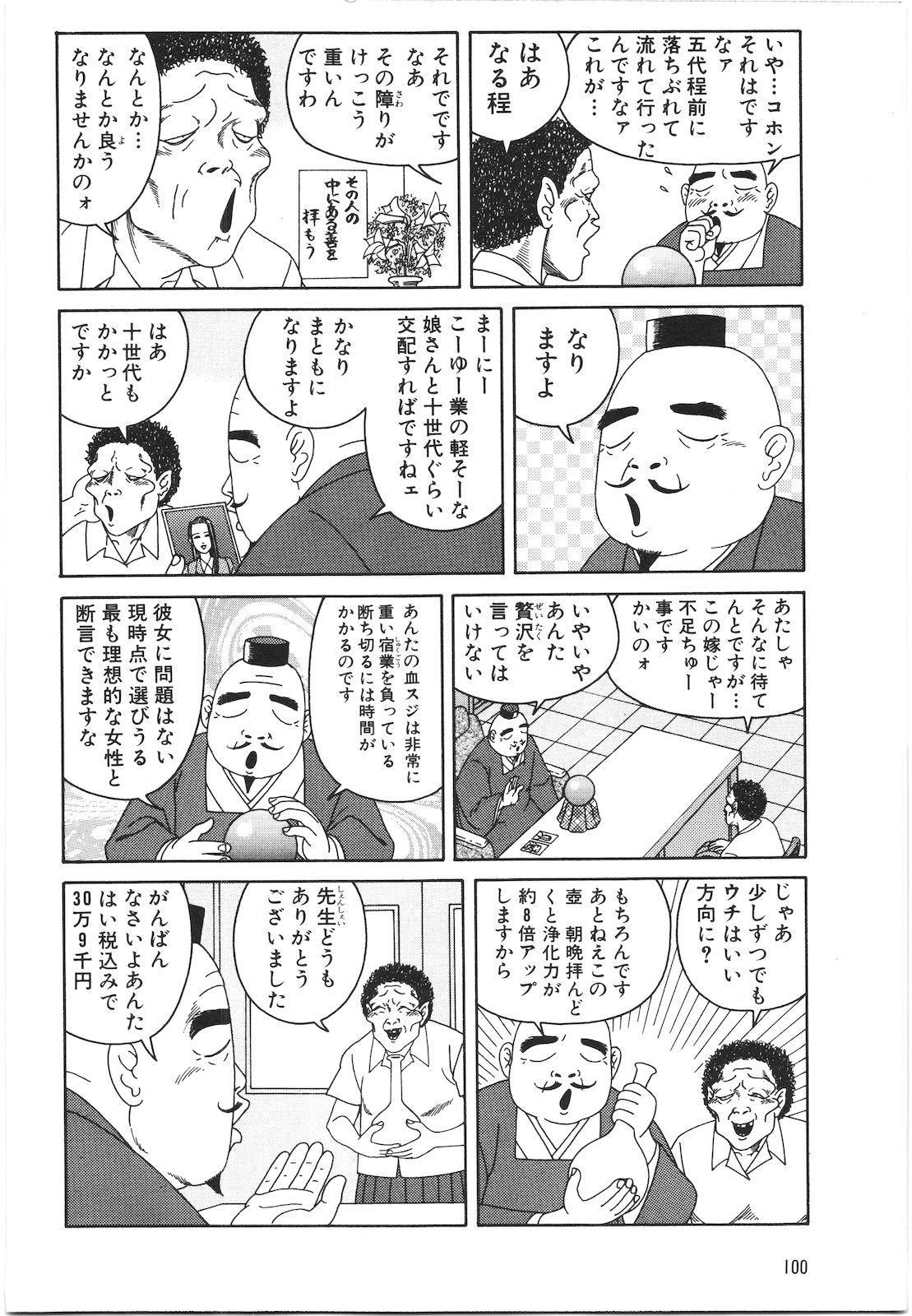 Dobusarai Gekijou 101