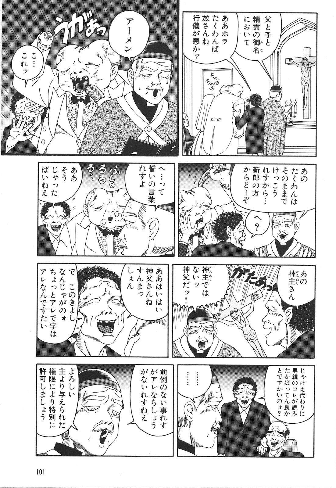 Dobusarai Gekijou 102