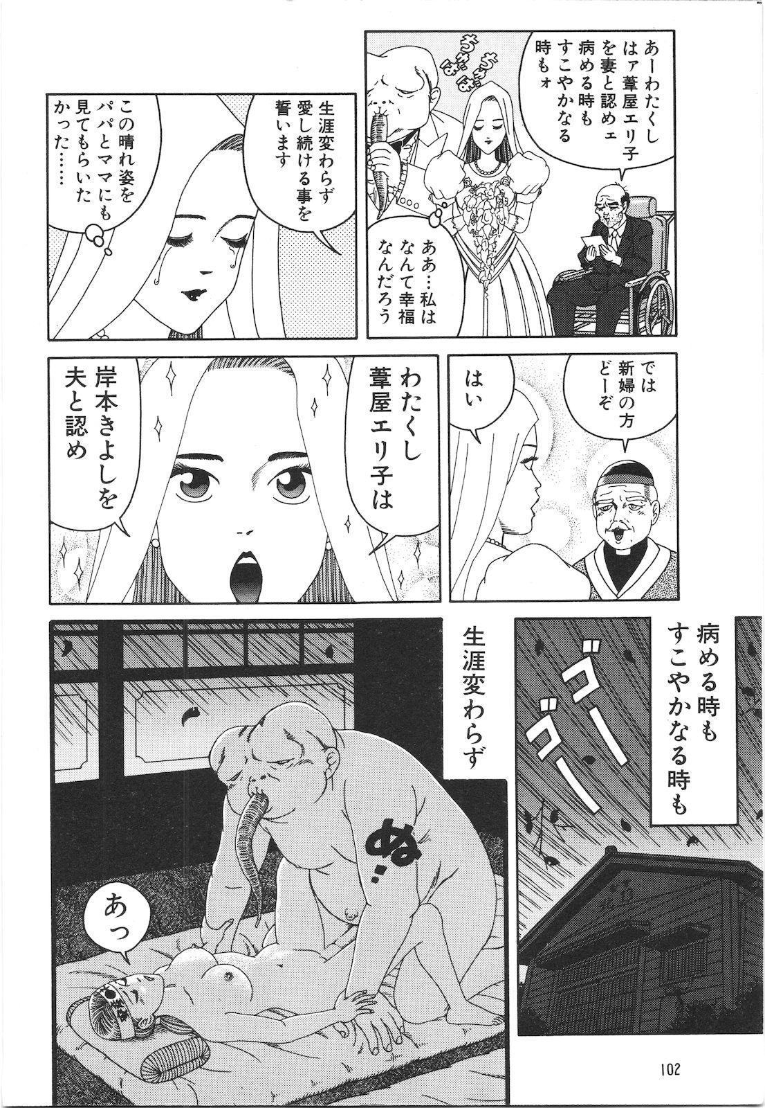 Dobusarai Gekijou 103