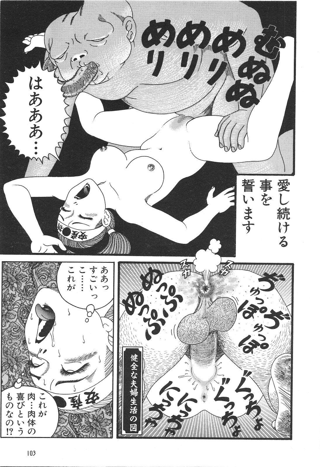 Dobusarai Gekijou 104