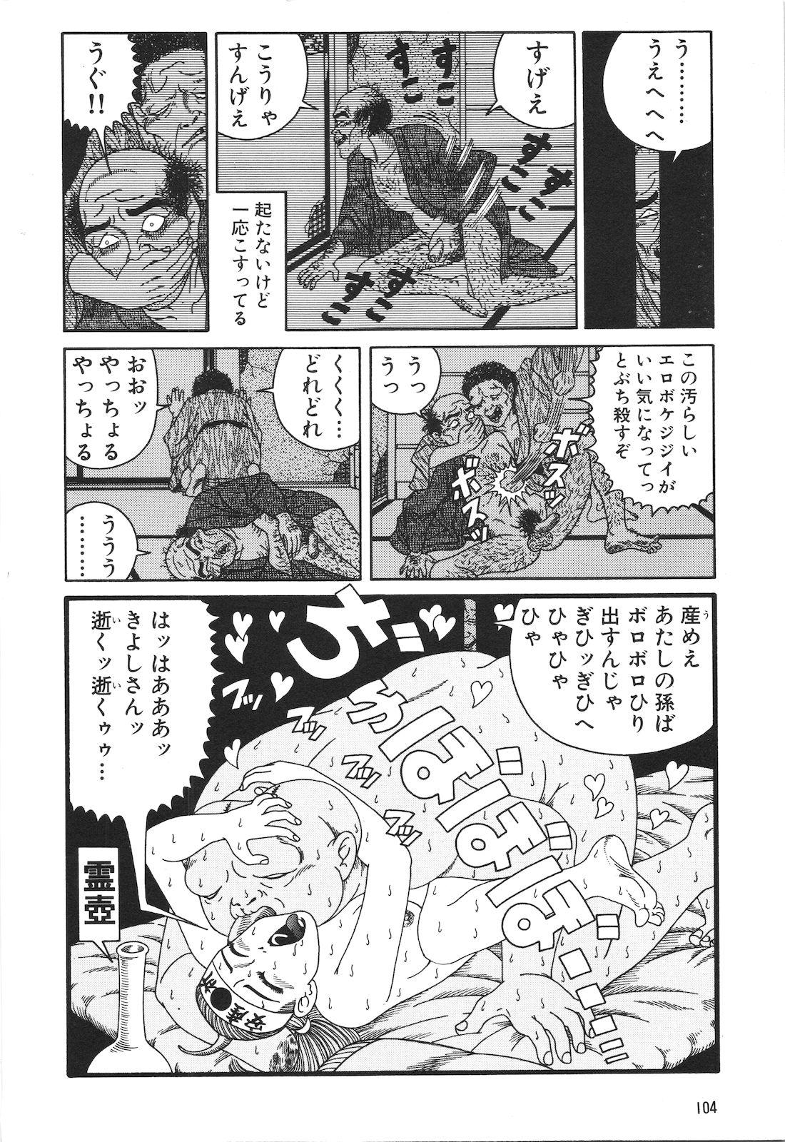 Dobusarai Gekijou 105