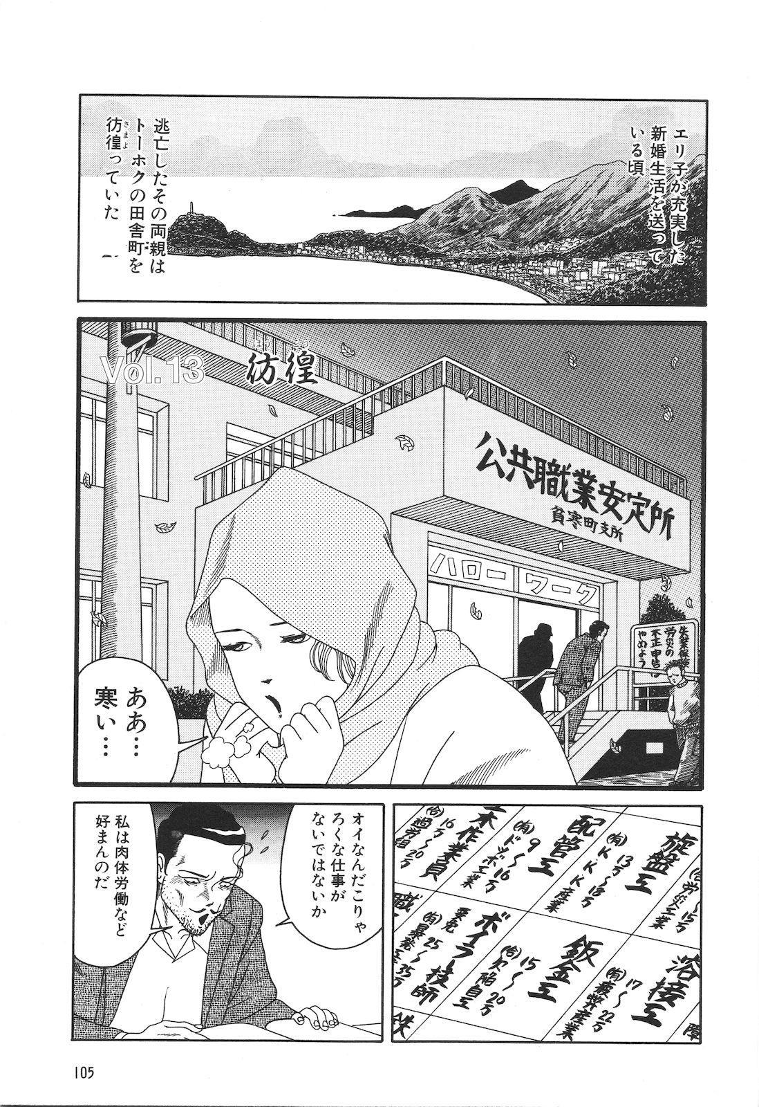Dobusarai Gekijou 106