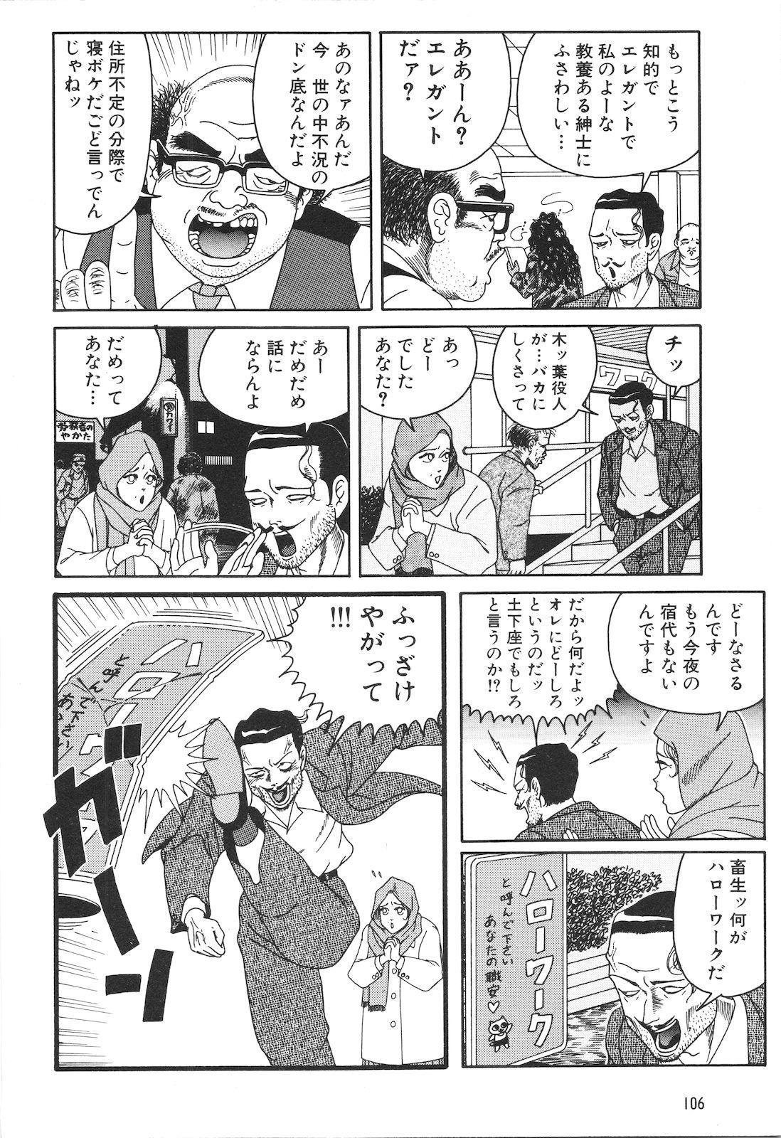 Dobusarai Gekijou 107