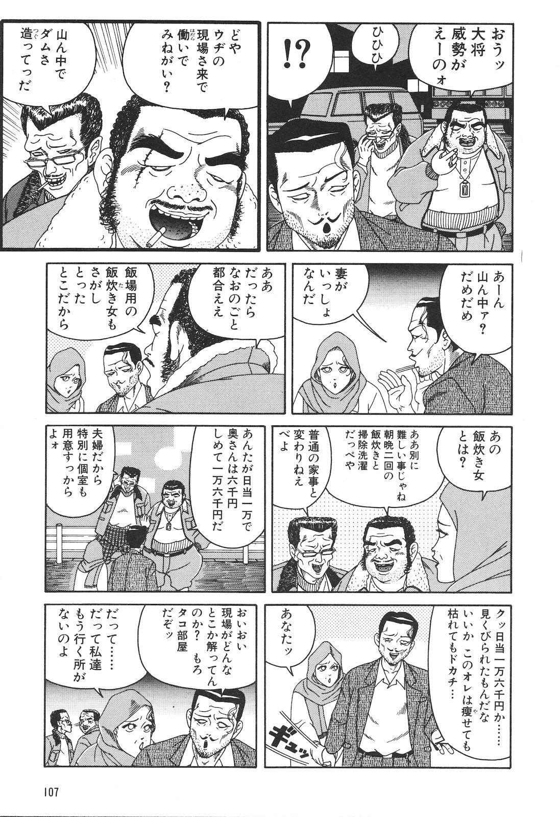 Dobusarai Gekijou 108