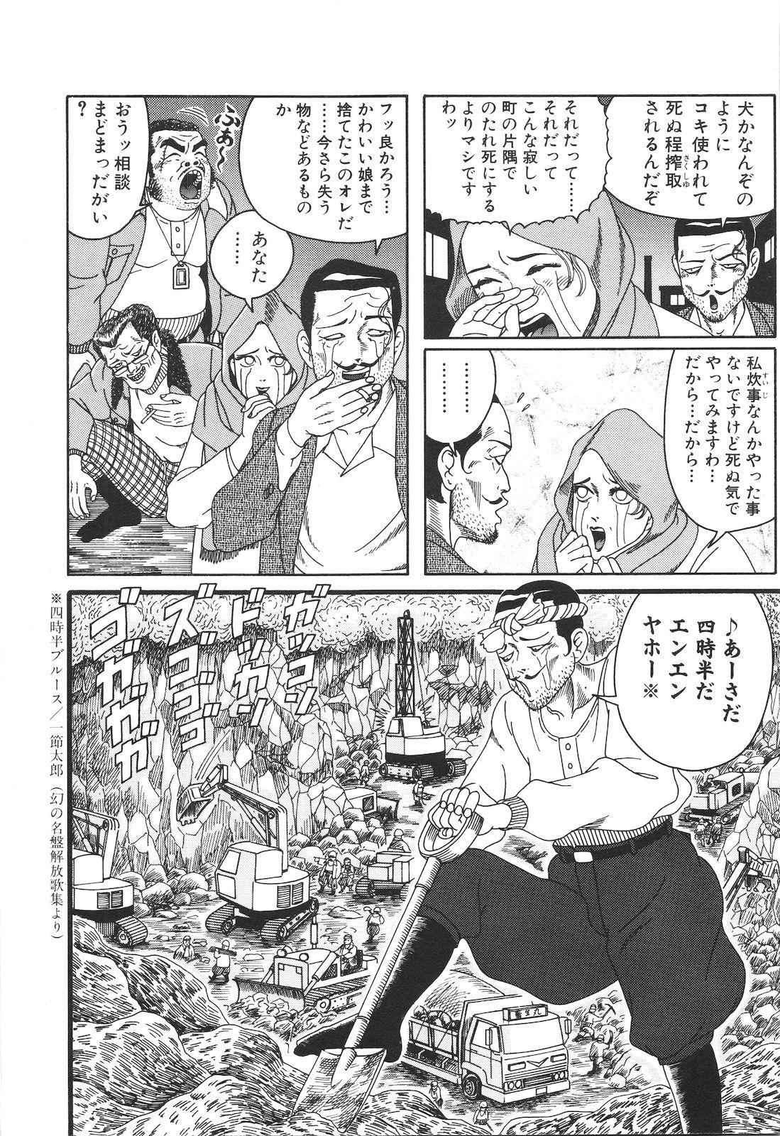 Dobusarai Gekijou 109