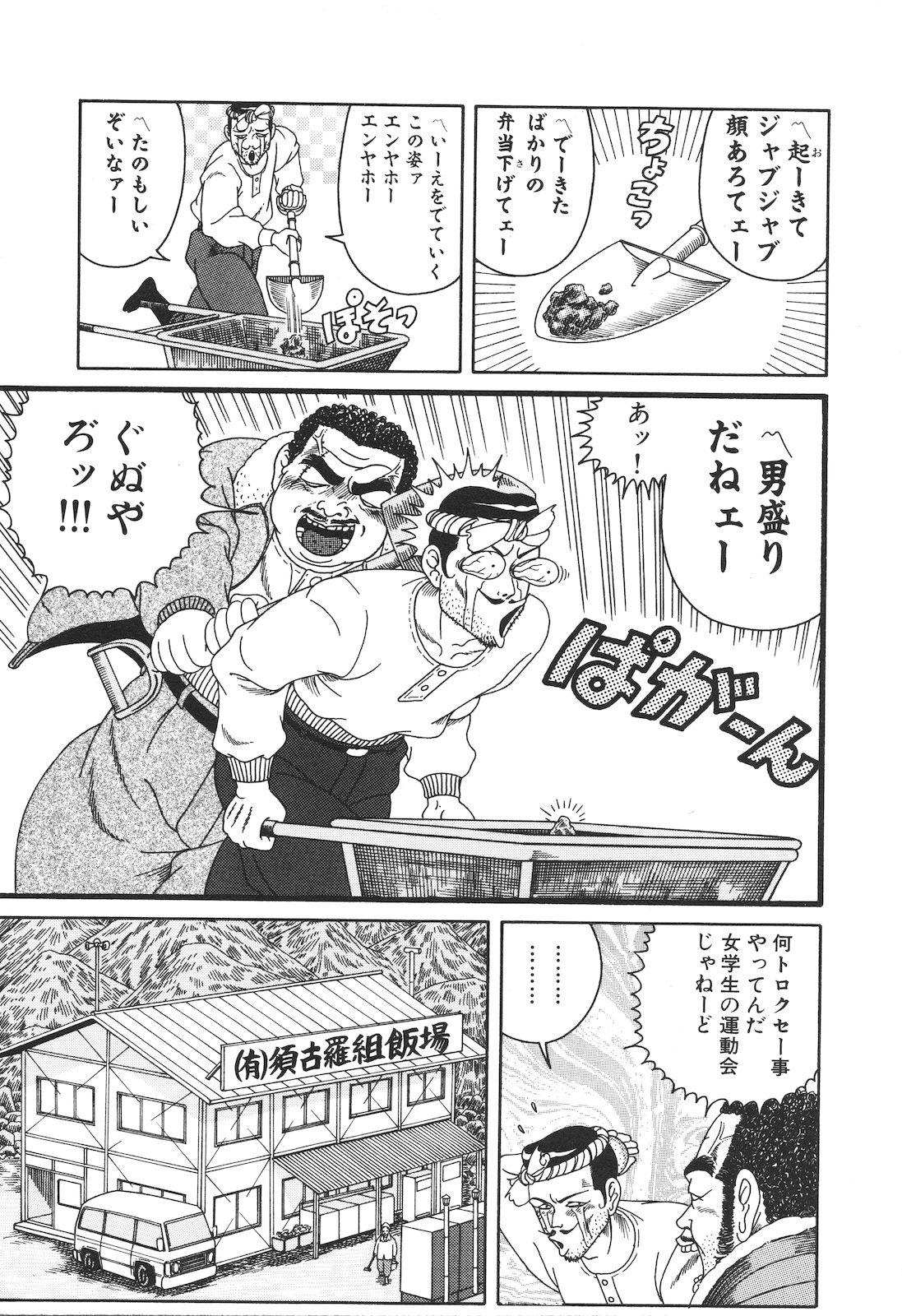 Dobusarai Gekijou 110