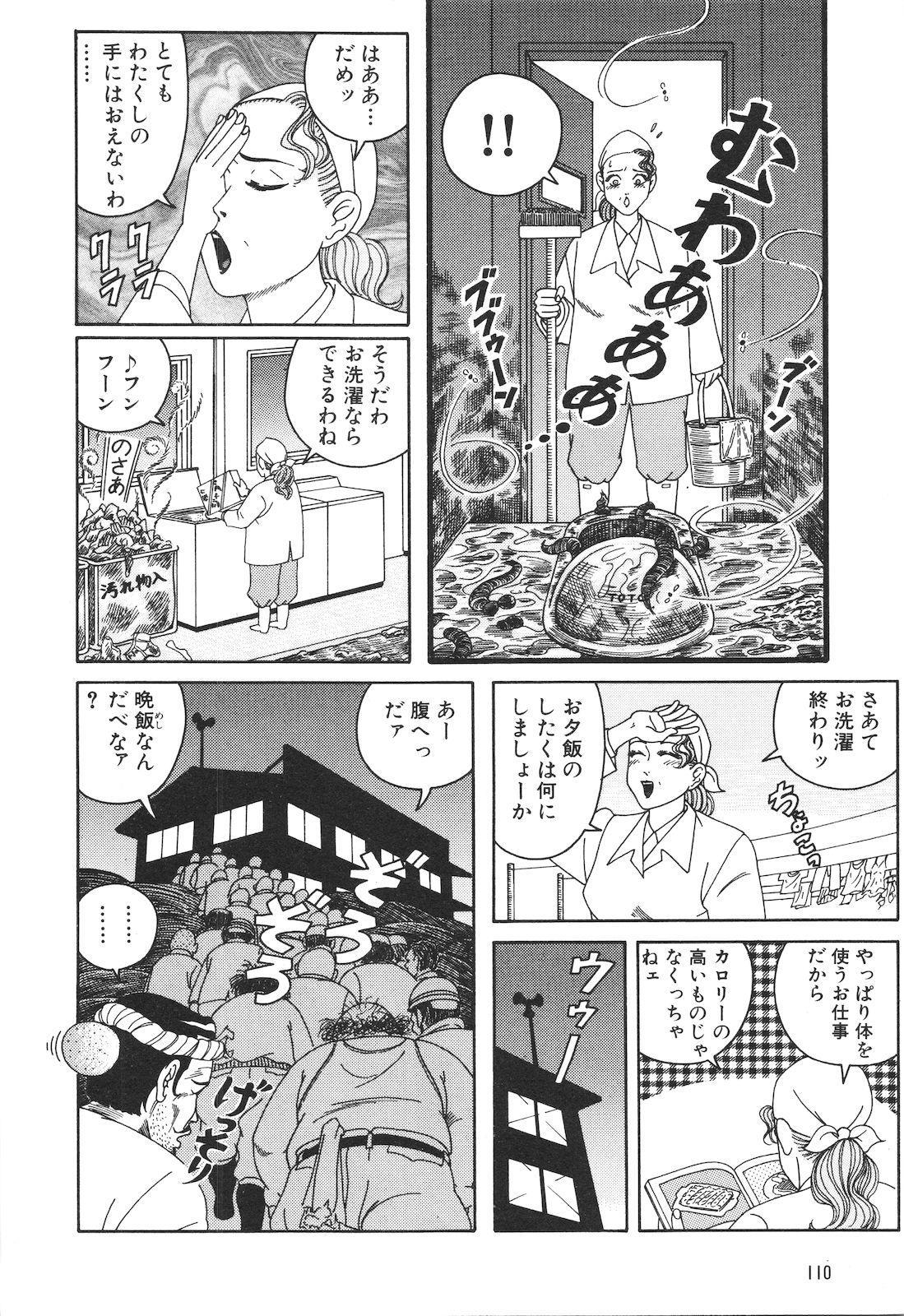 Dobusarai Gekijou 111