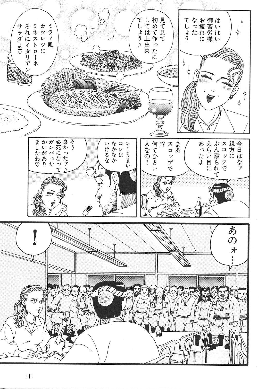 Dobusarai Gekijou 112