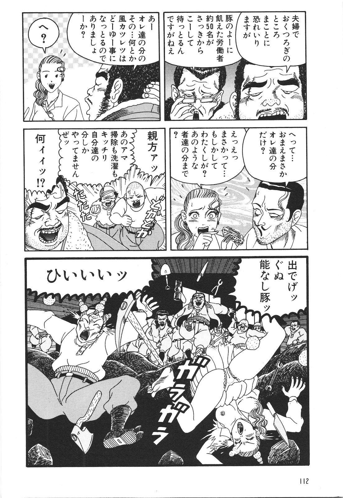 Dobusarai Gekijou 113