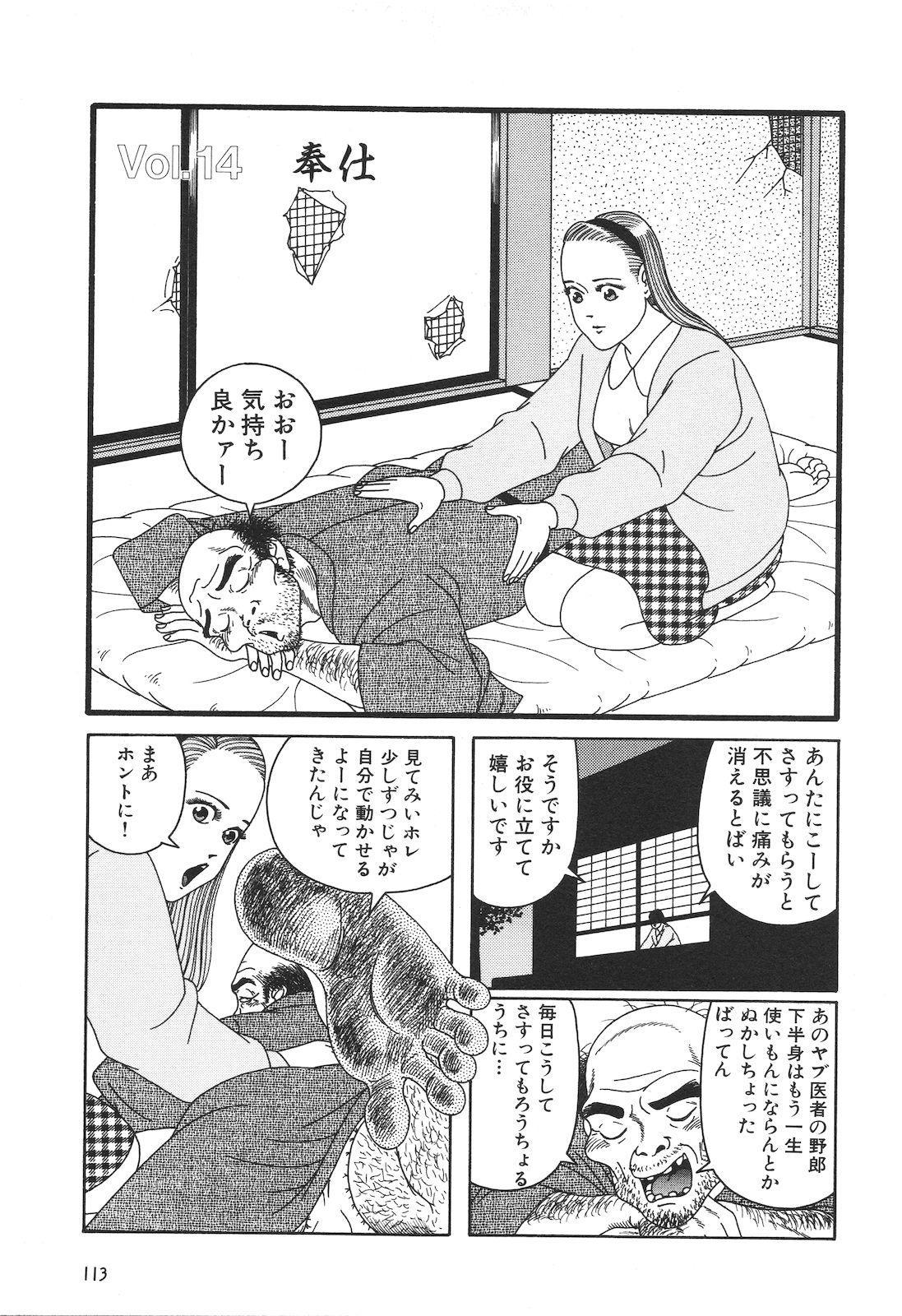 Dobusarai Gekijou 114