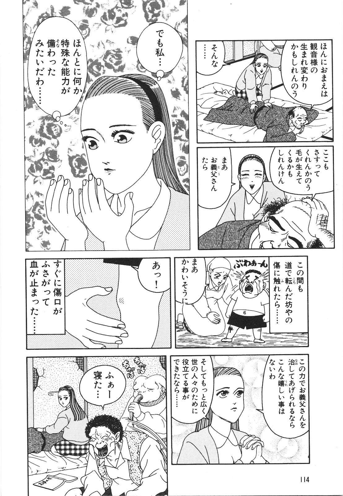 Dobusarai Gekijou 115
