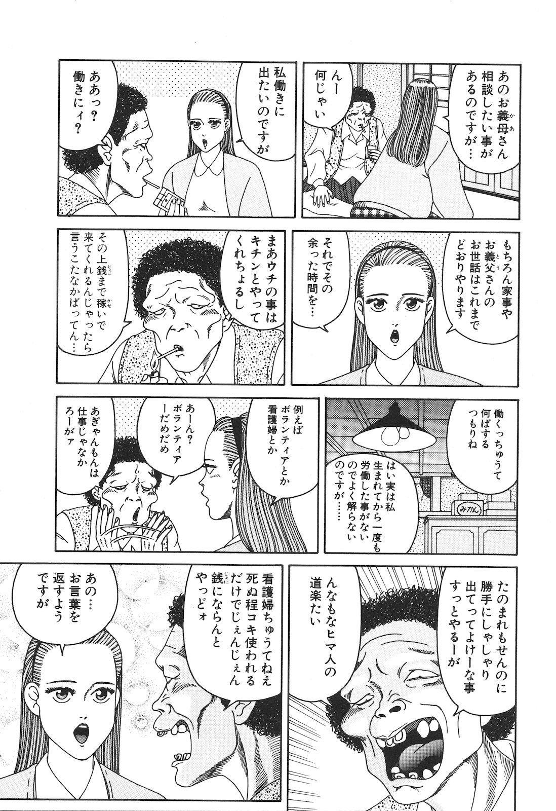 Dobusarai Gekijou 116