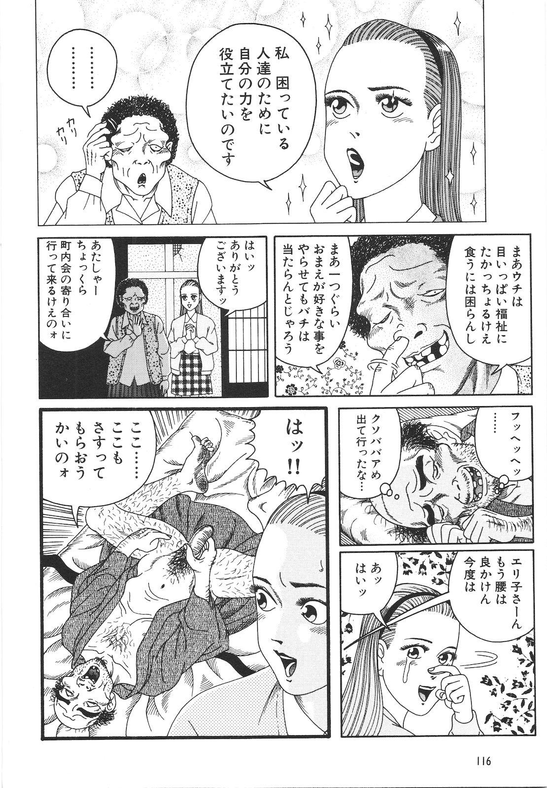 Dobusarai Gekijou 117