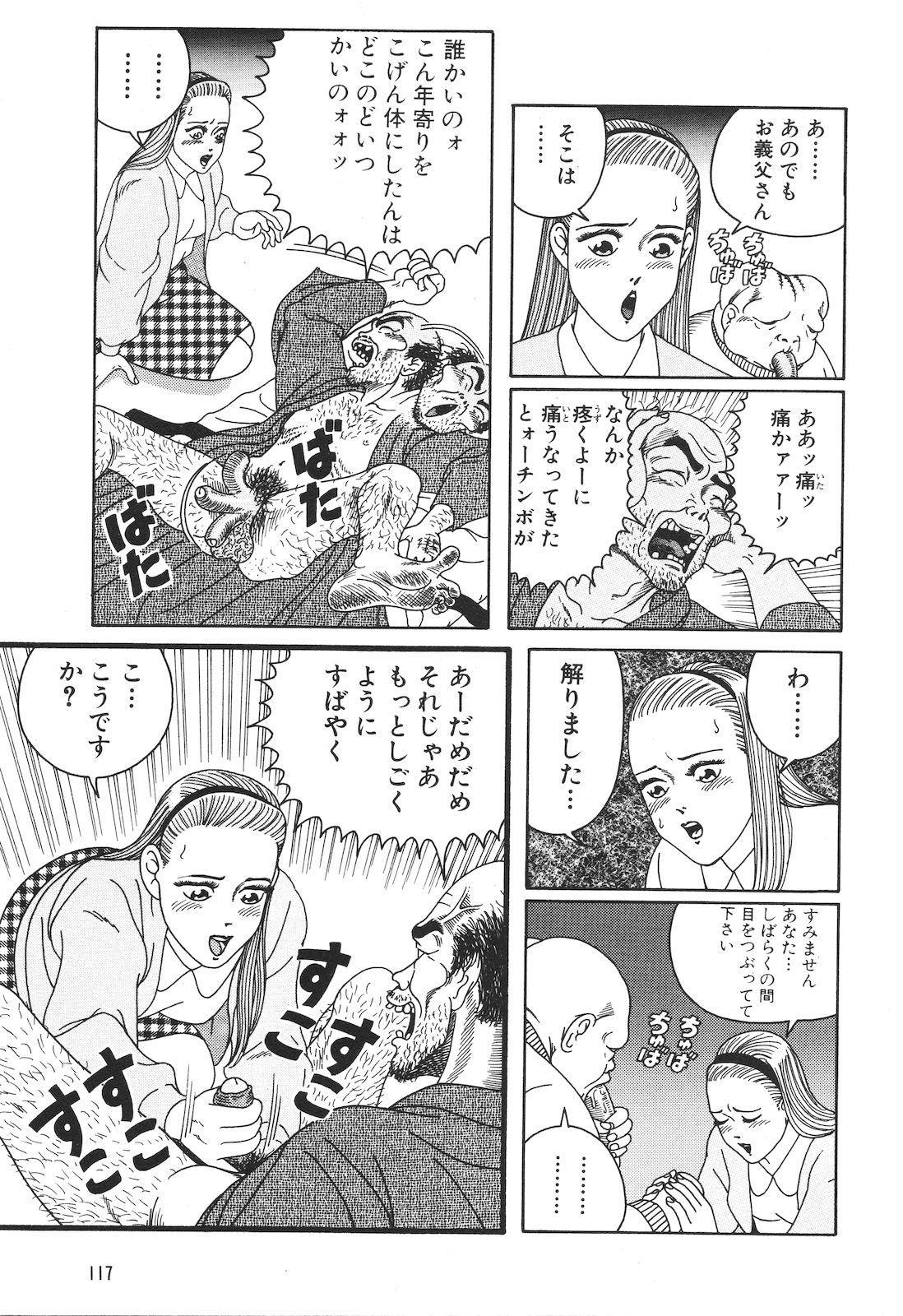 Dobusarai Gekijou 118