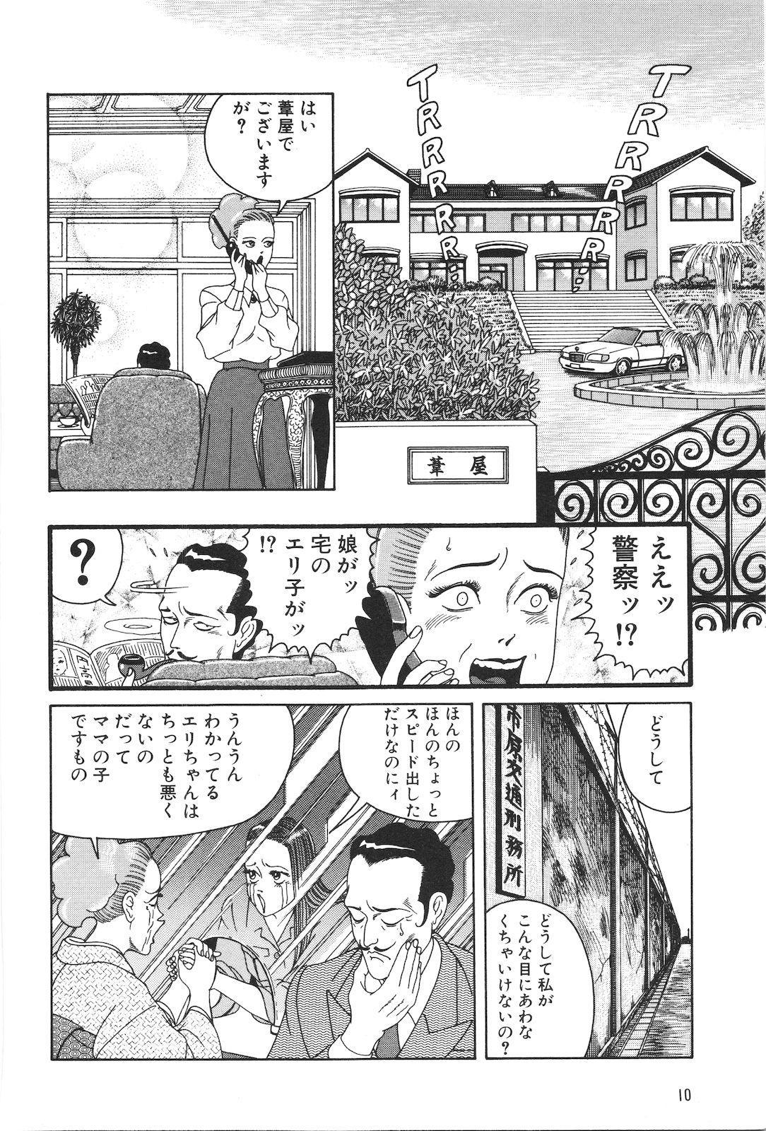 Dobusarai Gekijou 11