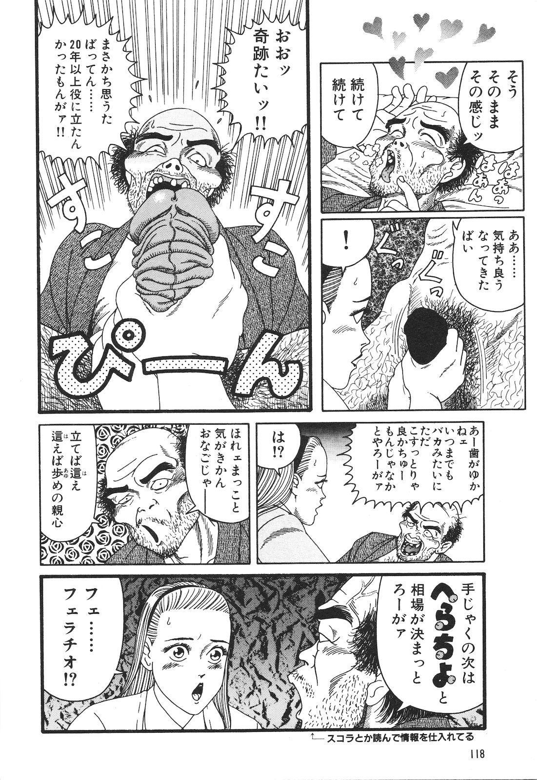 Dobusarai Gekijou 119