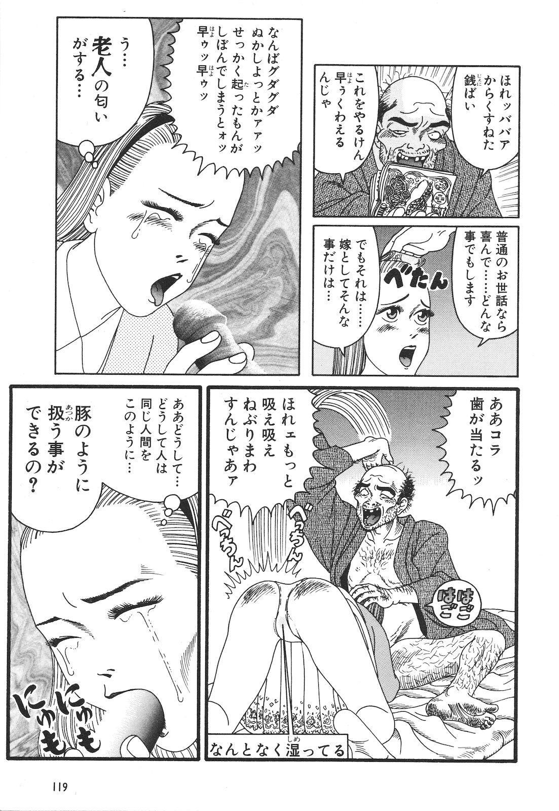 Dobusarai Gekijou 120