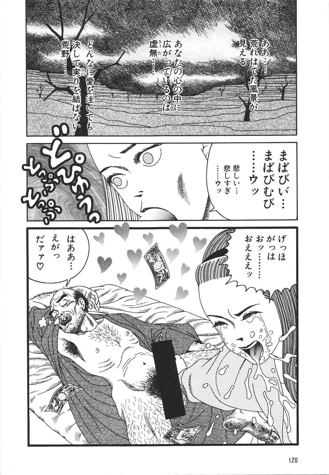 Dobusarai Gekijou 121