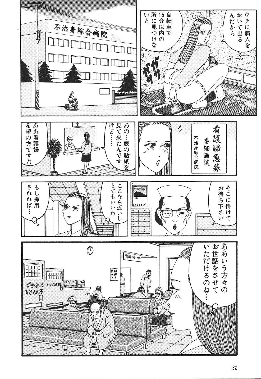 Dobusarai Gekijou 123