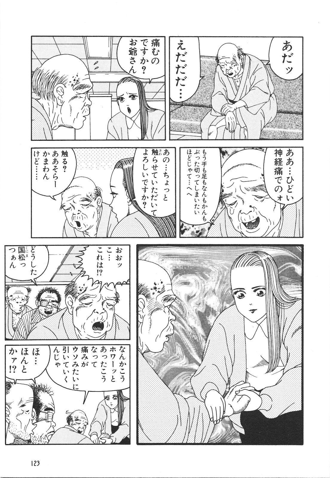 Dobusarai Gekijou 124