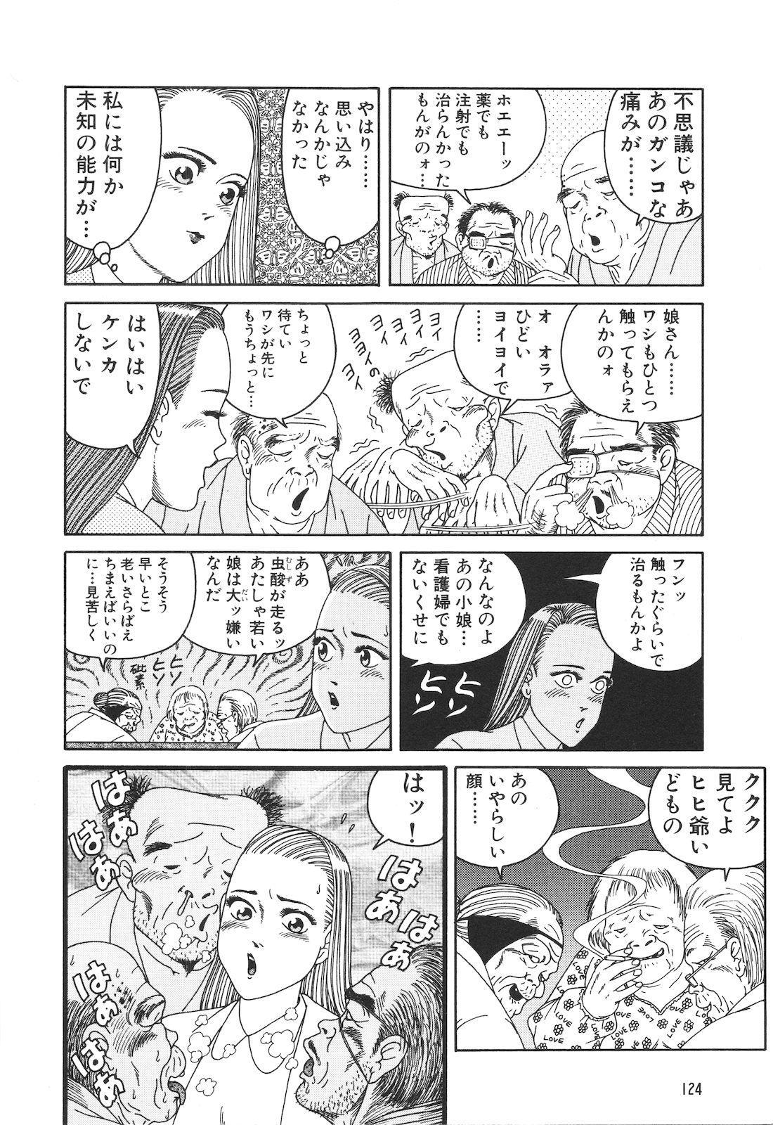 Dobusarai Gekijou 125