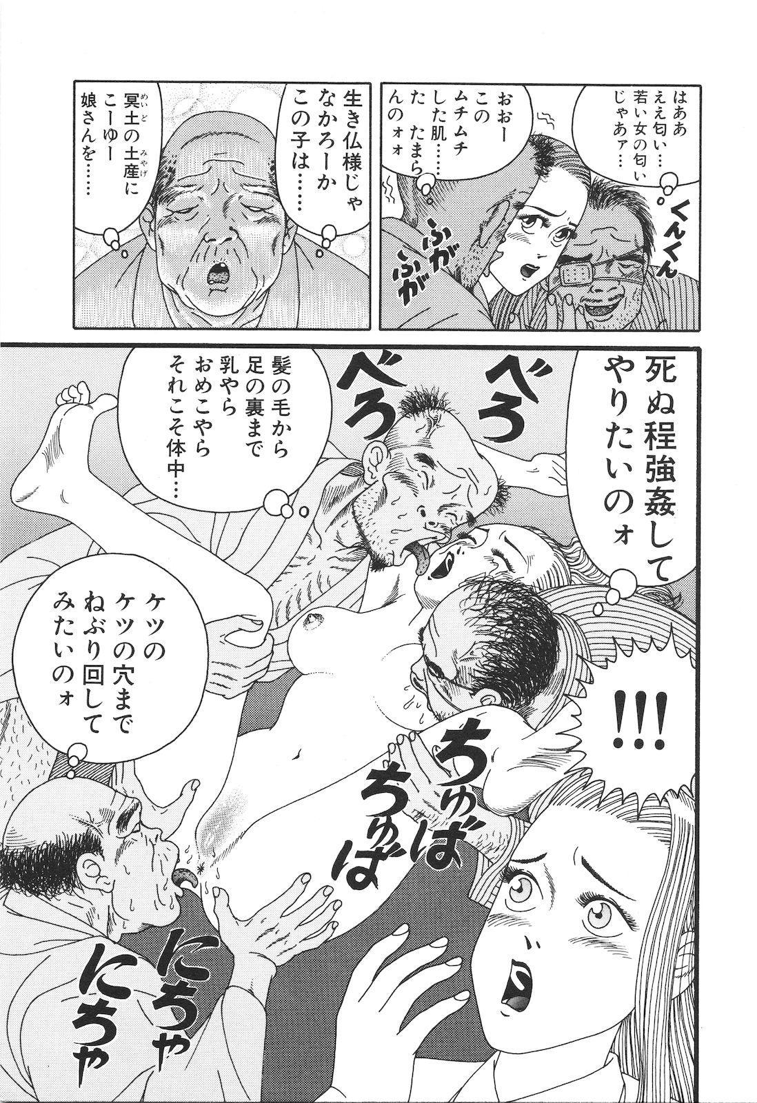 Dobusarai Gekijou 126
