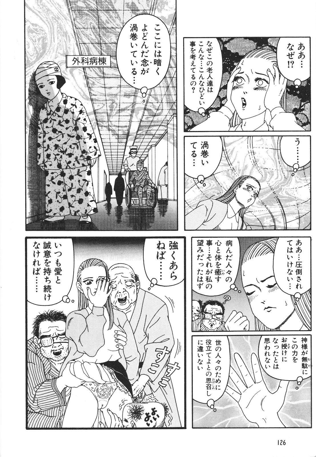 Dobusarai Gekijou 127