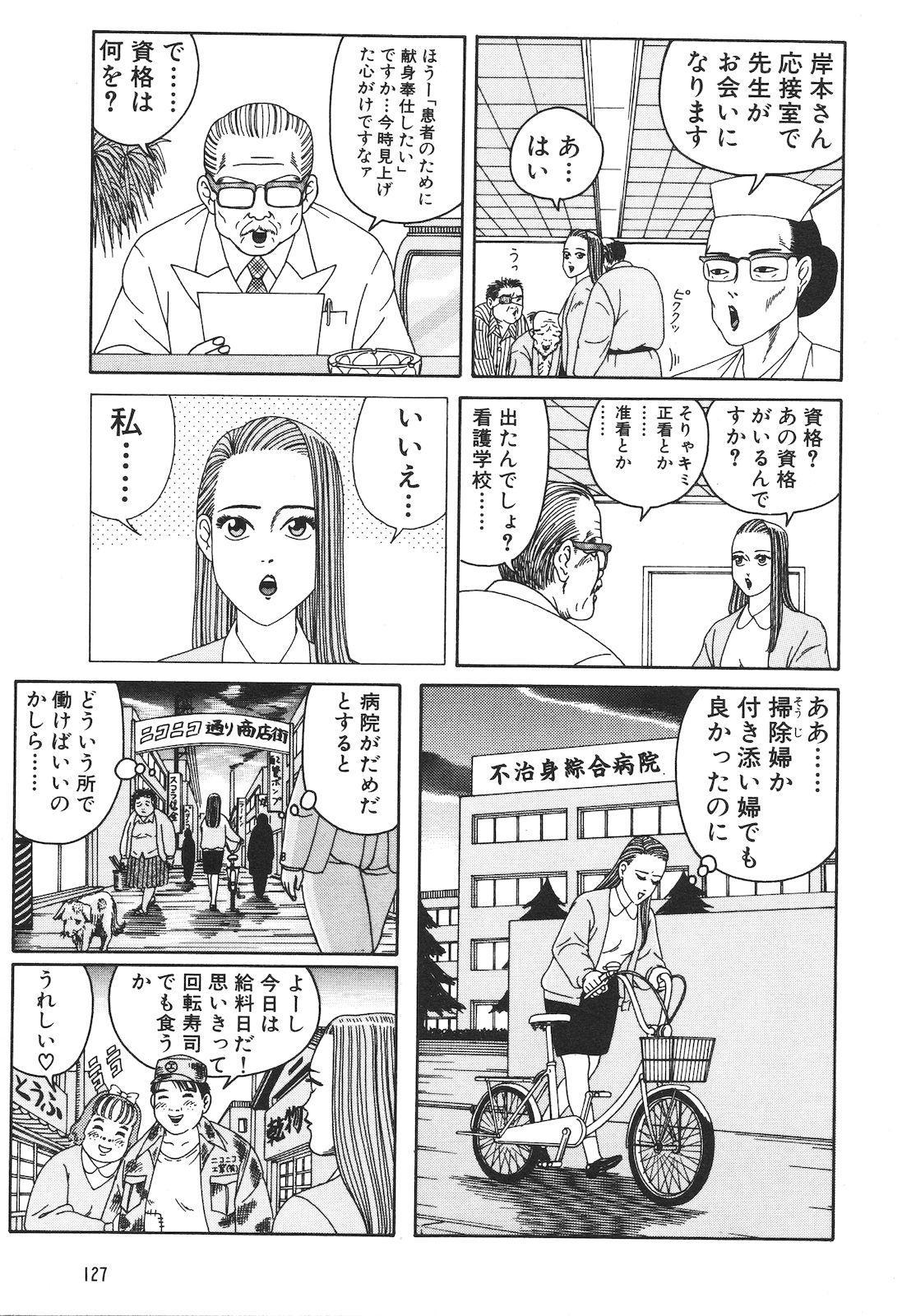Dobusarai Gekijou 128