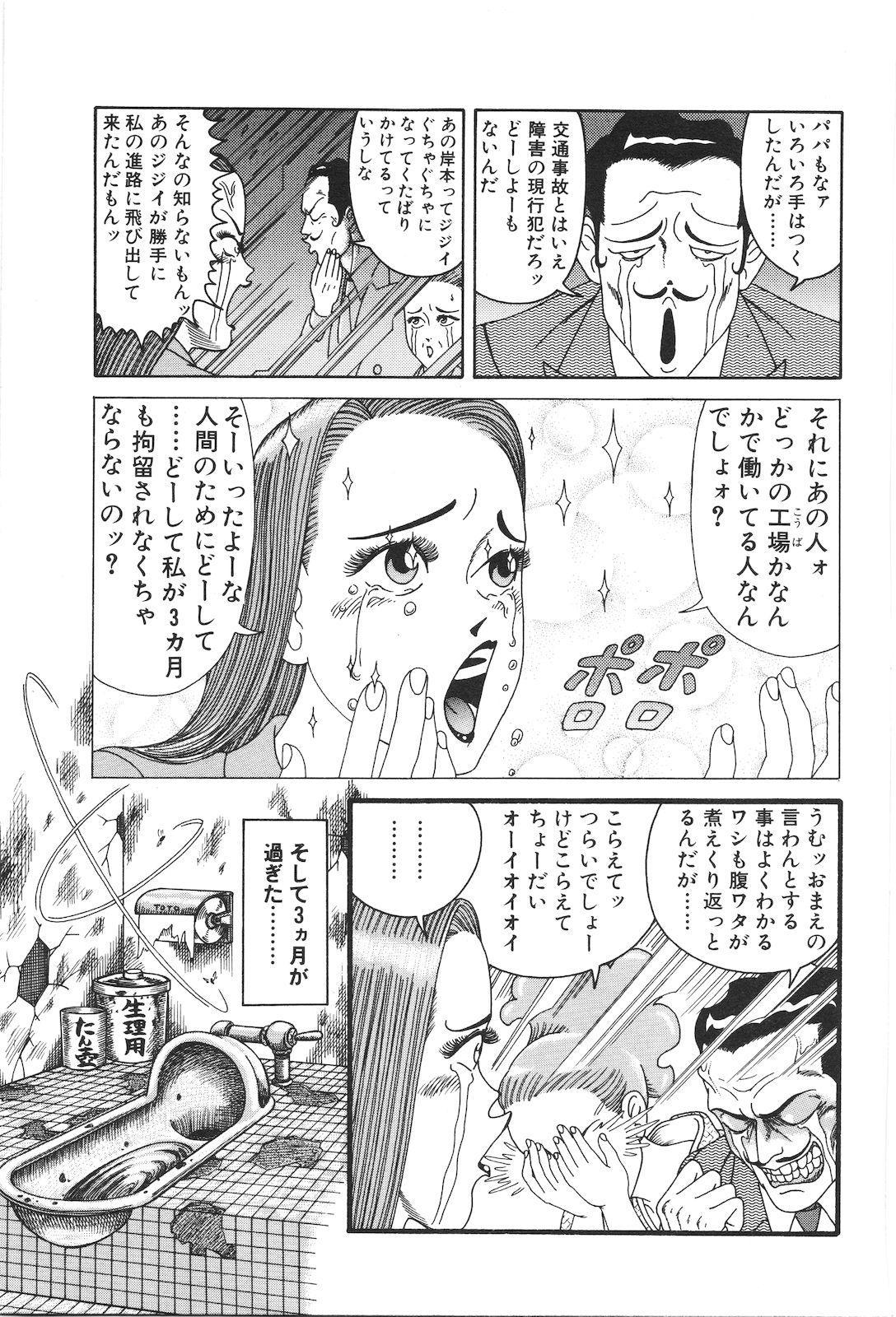 Dobusarai Gekijou 12