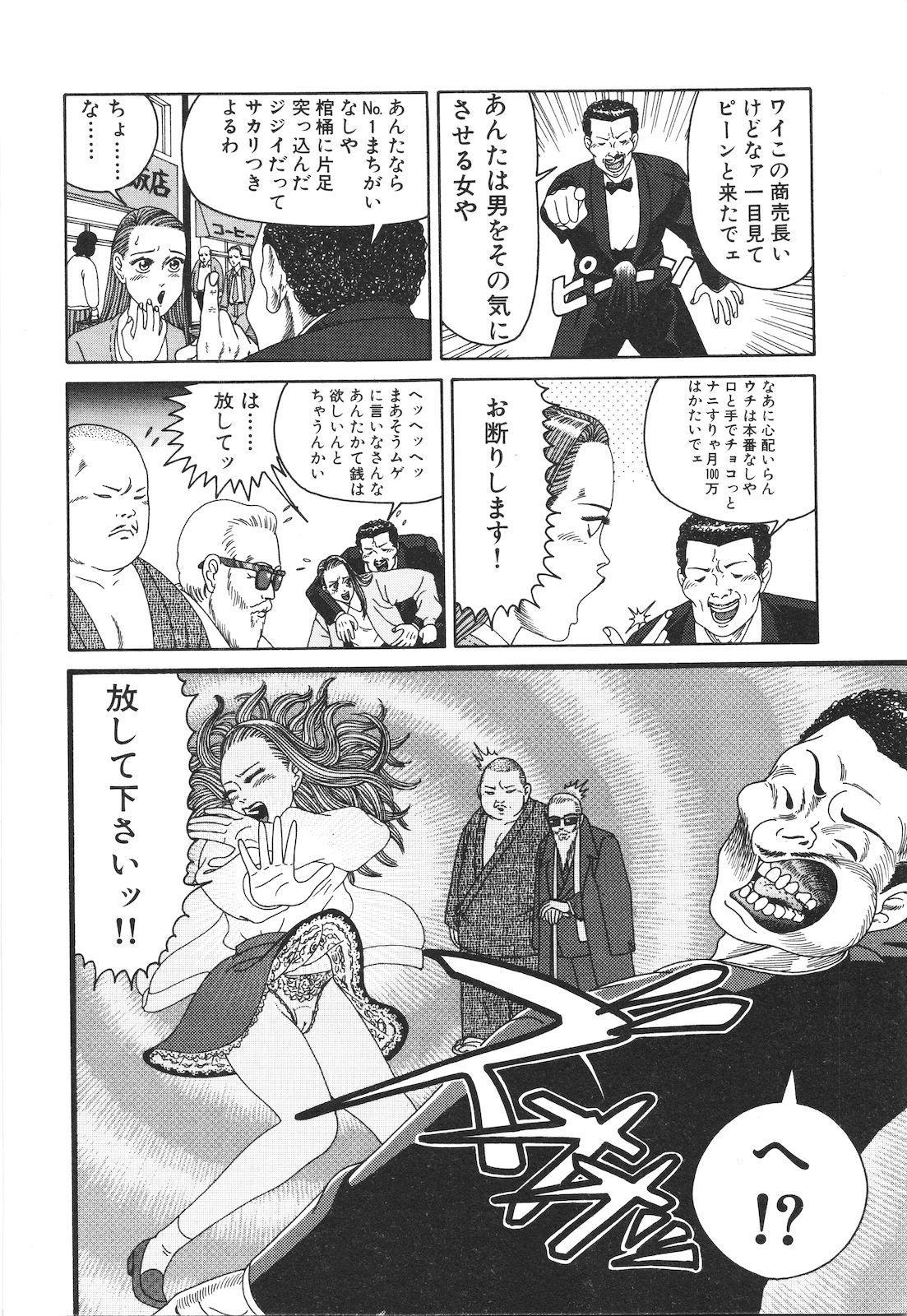 Dobusarai Gekijou 131
