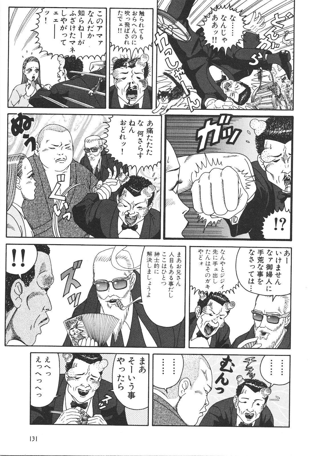 Dobusarai Gekijou 132