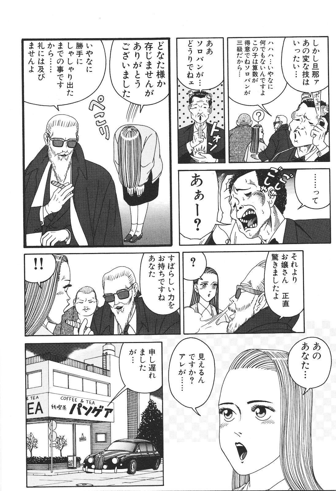 Dobusarai Gekijou 133