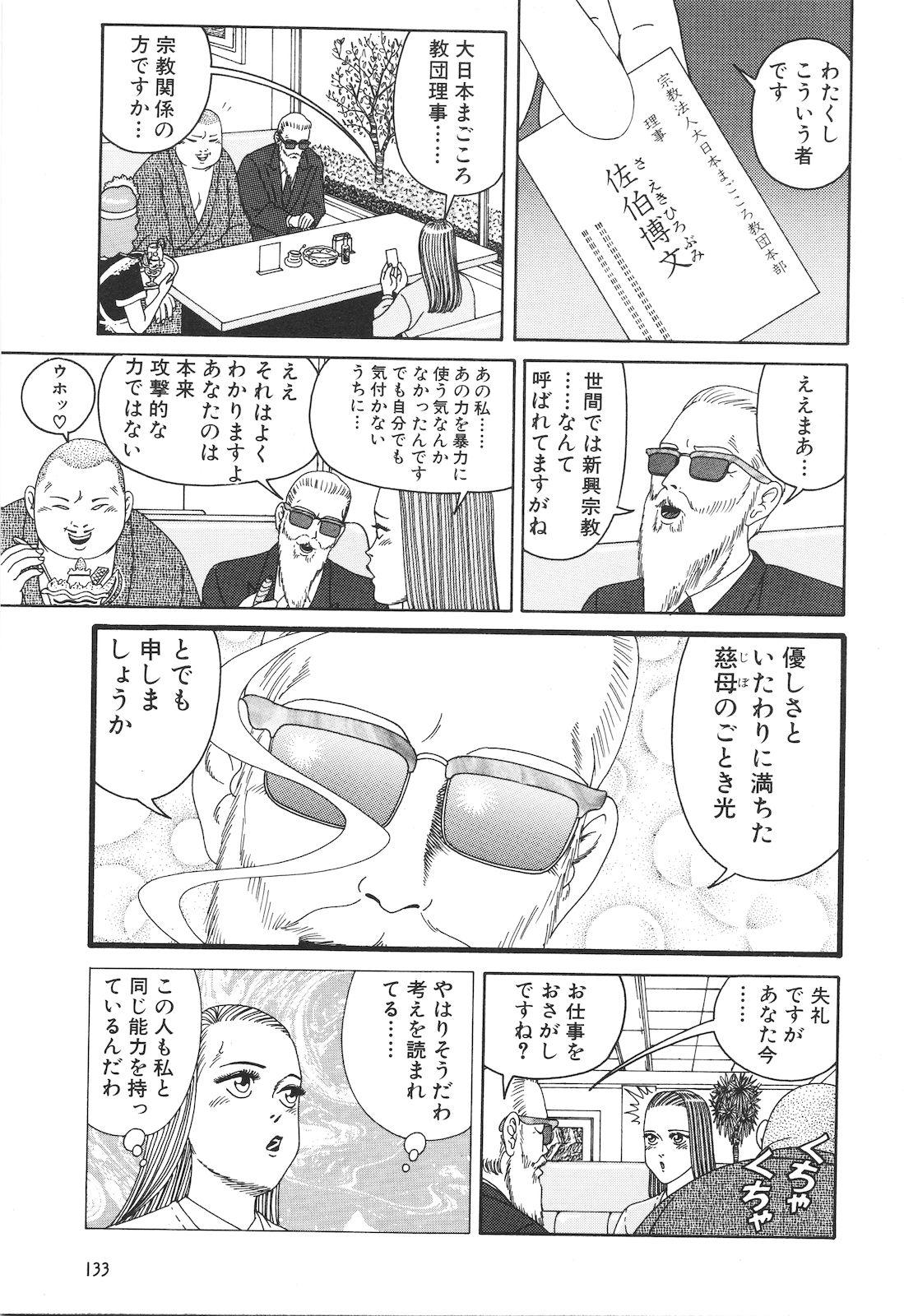 Dobusarai Gekijou 134